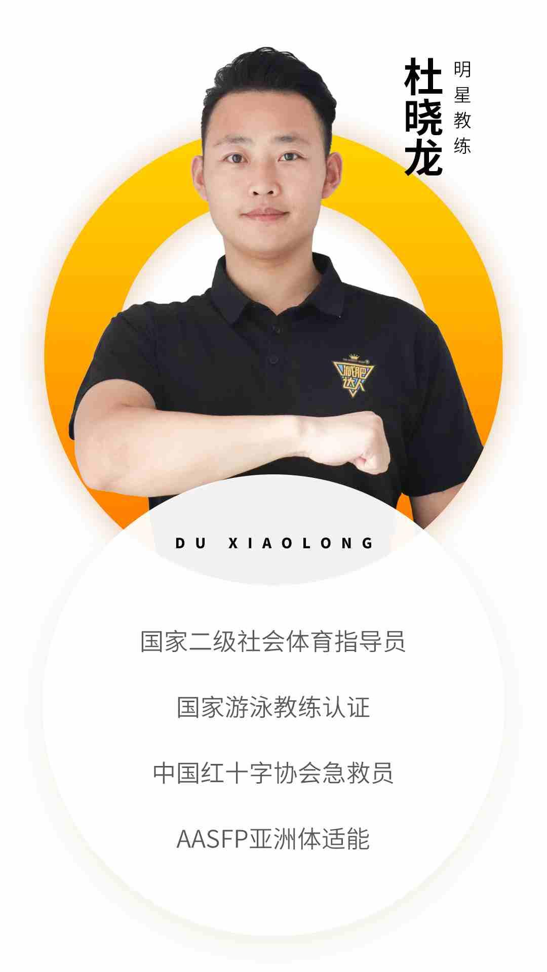 长沙教练资质-杜晓龙.jpg